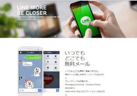 やっぱりLINEは欠陥だらけで危険すぎる?個人情報流出&改ざん、韓国政府の通信傍受