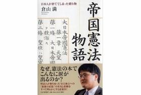 日本国憲法はデタラメだらけ!9条はただのマッカーサーのメモ書きだった!驚愕の真実