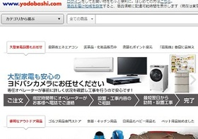 「ヨドバシ.com」、家電業界の脅威に 打倒アマゾンに向け「捨て身」の猛烈攻勢