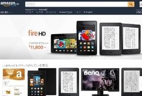 アマゾン、人間の概念そのものを変形?買い物の「自由化」、予測出荷…