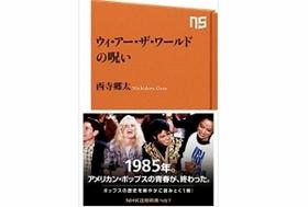 ファミコン、キンケシ、85年の阪神優勝で盛り上がれる人たちが必ず甘美に浸れる本
