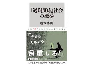 「ポポポポーン」も「ジャポニカ学習帳」も……日本がクレーマーに「過剰反応」するワケ