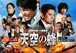"""東野圭吾が告白していた""""原発タブー""""体験! 原発テロを扱った公開間近の東野原作映画『天空の蜂』は…"""