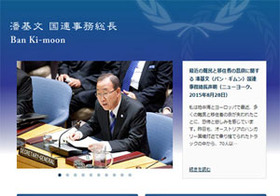 """安倍首相側近が批判した韓国人国連事務総長、世界的にも""""国連史上、最も無能な事務総長""""だった!?"""