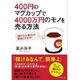 400円のマグカップで4000万円の●●を売る!? 利益を上げる「儲けの仕組み」を手に入れるコツ