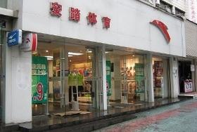 ナイキのロゴをひっくり返したような中国スポーツ用品大手、ミズノを買収?