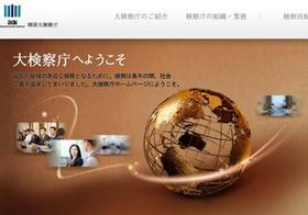 韓国検察、ついに日本企業を標的に起訴!談合の2社、一方のみ「自己申告」で起訴逃れ!