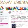 日本の恥さらし・東京五輪組織委 能力・資質・熱意のなさが、デザイン問題連発の元凶
