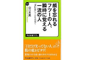 海外で「かわいい」は褒め言葉とは限らない!? 日本人はなぜ「かわいい」を好むのか