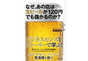 女子大生が居酒屋コンサルとして大奮闘! 一流の経営哲学が学べる感動のエンタメビジネス書