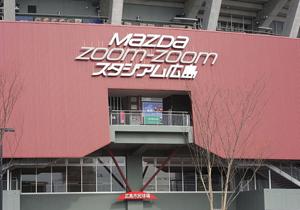 広島カープのマツダスタジアムがヤバすぎる!下位でも客殺到の謎!