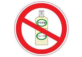 サラダ油が脳を殺す!認知症の原因!外食の油料理や市販のドレッシングは厳禁