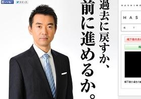 大阪ダブル選挙で橋下市長の暴言とデマがヒドい! 演説で「おまえらチンコついてんのか」、共産党市議の発言捏造