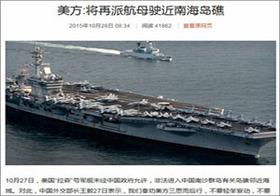 米艦・南シナ海航行で「アップル製品不買」を叫ぶ中国ネトウヨ 書き込み端末はiPhoneにiPad!?