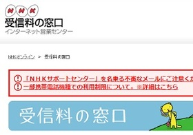 NHK受信料義務化計画は財政状況が理由じゃなかった! 安保デモ報道に怒った自民党が国営放送化目論み?