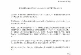 横浜・偽装マンション傾斜、住民は「いくら」請求できる?建替えは「無理」?