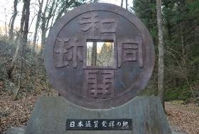 天皇を狂喜乱舞させた日本初の銅発見 手柄を立てた人物は朝鮮からの帰化人?