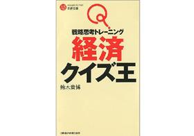 「戦略思考トレーニング」シリーズ著者が明かす、知っておきたい「日経新聞の読むべきポイント」