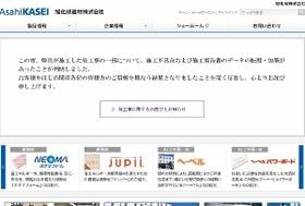 横浜マンション傾斜、データ偽装の旭化成建材に広がる「経営危機」懸念