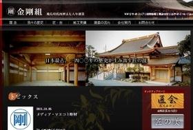 創業1400年!世界最古の企業は日本企業だった!「長寿」を支える秘密とは?