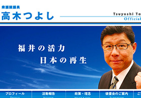 安倍内閣の新閣僚に「下着ドロボー」の過去! 警察で取り調べ受けるも敦賀市長の父親と原発利権の力でもみ消し