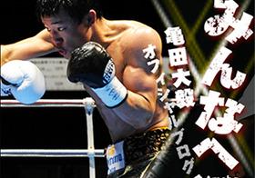 亀田大毅が引退を決断した「網膜剥離」とは? 格闘技以外のスポーツも要注意!