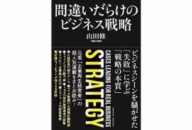 【告知】書籍『間違いだらけのビジネス戦略』を無料プレゼント!
