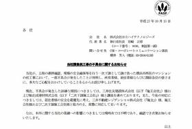 横浜マンション傾斜、沈黙貫く日立子会社に重大な疑惑 国交省が調査へ、下請け丸投げか