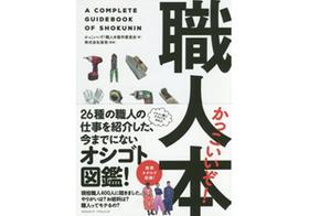 鳶職、左官、電気工……意外と知られていない、日本を支える現代の「職人」の秘密