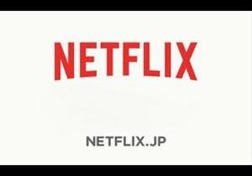 「クリエイターはより自由に表現できる」西田宗千佳が語る、Netflixと配信コンテンツの可能性