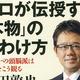 古田敦也、容赦なさすぎの試合解説が波紋 舌打ち連発、選手を酷評