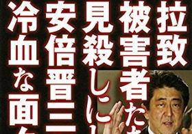 安倍さんは薄ら笑いで私に…元家族会・蓮池透氏が著書でも徹底批判! 安倍首相の拉致問題政治利用と冷血ぶり