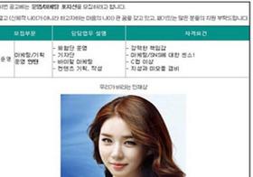 """採用の条件は「Cカップ以上」!? 韓国で物議を醸した""""おバカすぎる""""求人広告とは"""