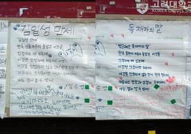 """「金日成マンセー」「天皇陛下マンセー」……韓国大学に何度も掲示される""""異様なポスター""""の怪"""