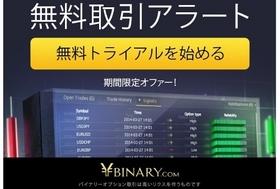 市場の先取り情報がタイムリーに届く!「Ybinary」の魅力とは?