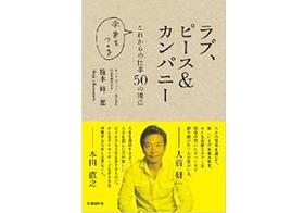 人気カフェ「WIRED CAFE」創業者・楠本修二郎氏が語る仕事論とカフェ論
