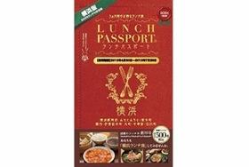 お得すぎて大ヒットのランチパスポートが成立する秘密 食事3割引き&3回で元取れる