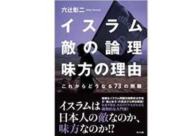 イスラム過激派にとって日本は「敵」か? 不安定な中東情勢を正しく理解するために