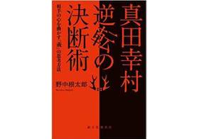 """天下分け目の戦い、兄と敵対した真田幸村の""""生き残り戦略""""とは? その決断力を学ぶ"""