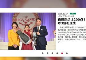 日本プロゴルフ界、韓国人の「草刈り場」化!巨額賞金を荒稼ぎ!