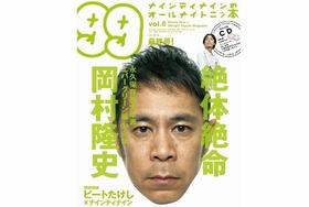 「岡村隆史は芸無し」と芸人間で酷評!持ち味失い「芸能界のご意見番化」