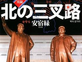 三重スパイを疑われた在日韓国人女性の壮絶人生「ラブホ最上階に住んでいて…」