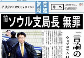 前ソウル支局長に無罪判決 でも産経新聞と日本のメディアは、我が身を振り返るべき