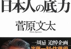 一周忌に改めて明かされた菅原文太の憂国の思い…「安倍首相は深く考えていない」「憲法9条は死守せねば」