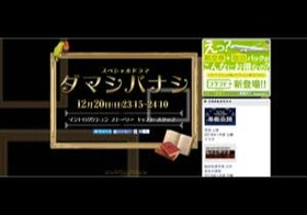 志尊淳、広瀬アリス、前田公輝、橋本マナミ……注目の若手俳優は『ダマシバナシ』をどう演じる?