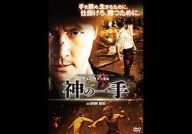 """""""囲碁で生死をかける""""とはどんな状況か!? 韓国アクション『神の一手』が描く驚愕の世界"""