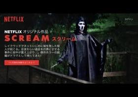 """現代にふさわしい""""悲鳴""""をどう作るか? Netflixオリジナルドラマ『スクリーム』の挑戦"""