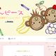 辻希美はブログで月収6百万円?「炎上商法」で荒稼ぎする芸能人、閉鎖しないワケ
