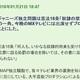 SMAP解散ネタ言及NGを要請、MXテレビが出演者へ…レギュラー陣が出演辞退