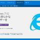ウェブブラウザのIE、古いバージョン利用し続けは危険!他に乗り換えの絶好の機会?